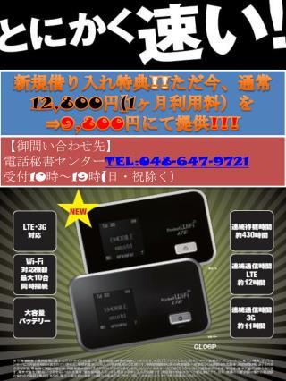 新規借り入れ特典 !! ただ今、通常 12,800 円 (1 ヶ月利用料) を⇒ 9,800 円にて提供 !!!