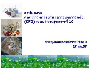 สรุป ผลงาน คณะกรรมการบริหารการเงินการคลัง ( CFO) เขตบริการสุขภาพที่  10