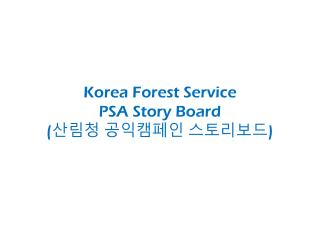Korea Forest Service  PSA  Story  Board ( 산림청 공익캠페인 스토리보드 )
