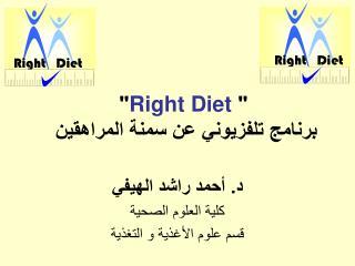 """""""  Right Diet """"  برنامج تلفزيوني عن سمنة المراهقين"""