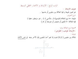 الباب  الرابع  : الارتباط و الانحدار الخطي البسيط  تعريف  الارتباط  :