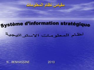 مقياس نظام المعلومات