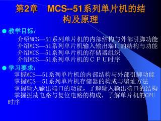 第 2 章  MCS--51 系列单片机的结构及原理