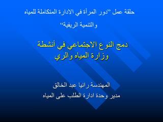 دمج النوع الاجتماعي في أنشطة  وزارة المياه والري