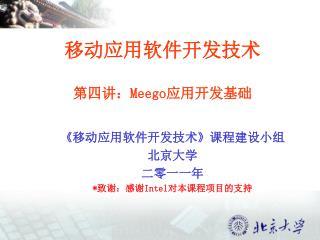 移动应用软件开发技术 第四讲: Meego 应用开发基础
