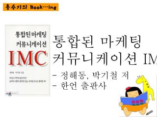 통합된 마케팅 커뮤니케이션  IMC -  정해동 ,  박기철 저  -  한언 출판사