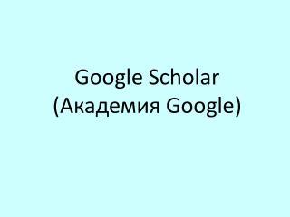 Google Scholar ( Академия  Google)