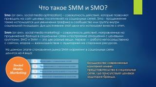 Что такое  SMM  и  SMO ?