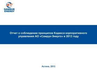Отчет о соблюдении принципов Кодекса корпоративного управления АО «Самрук-Энерго» в  2012  году