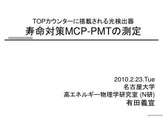 TOP カウンター に 搭載される光検出器 寿命対策 MCP-PMT の測定