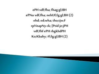 ePH rpe;jpa  , uj;jk ; vdf;fha ;  ghpe;J NgRJ  (2) ePH rpe;jpa  , uj;jk ;