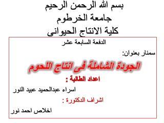 بسم الله الرحمن الرحيم  جامعة الخرطوم  كلية الانتاج الحيوانى