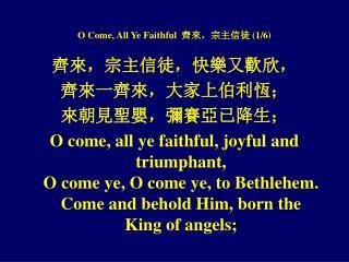 O Come, All Ye Faithful   ???????  (1/6)