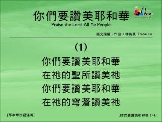 你們要讚美耶和華  (1/4) [Praise the Lord All Ye People]