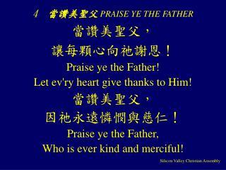 4   當讚美聖父 PRAISE YE THE FATHER
