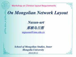 Nasun-urt 那顺乌日图 mgnasun@imu School of Mongolian Studies, Inner Mongolia University