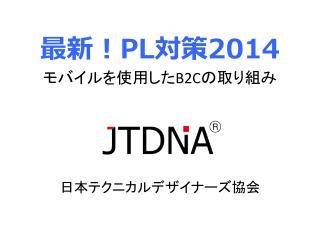 最新! PL 対策 2014 モバイルを使用した B2C の取り組み