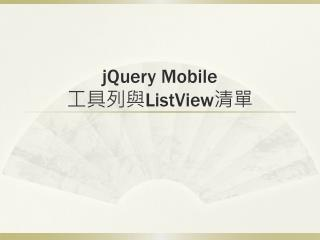 jQuery Mobile 工具列與ListView清單