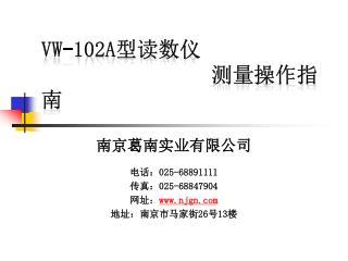 VW-102A 型读数仪 测量操作指南