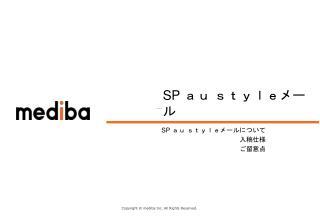 SP  au styleメール