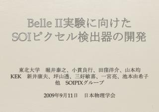 Belle II 実験に向けた SOI ピクセル検出器の開発
