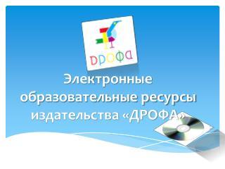 Электронные образовательные ресурсы издательства «ДРОФА»