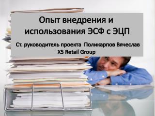 Опыт внедрения и  использования ЭСФ с ЭЦП Ст. руководитель проекта  Поликарпов Вячеслав