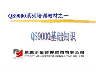 QS9000 系列培训教材之一