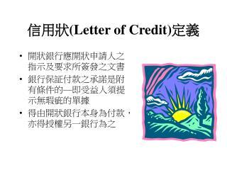 信用狀 (Letter of Credit) 定義