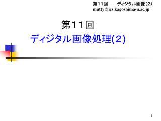 第11回  ディジタル画像 処理 ( 2 )