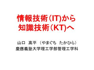 情報技術( IT) から 知識技術( KT) へ
