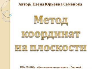 Автор :  Елена Юрьевна Семёнова