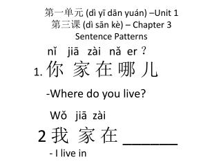 第一单元  ( dì yī dān yuán ) –Unit 1 第 三 课  ( dì sān kè ) – Chapter 3 Sentence Patterns