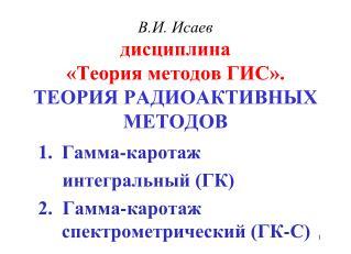 В.И. Исаев дисциплина «Теория методов ГИС». ТЕОРИЯ РАДИОАКТИВНЫХ МЕТОДОВ