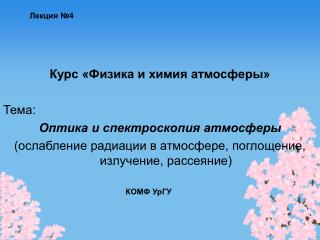 Курс «Физика и химия атмосферы» Тема: Оптика и спектроскопия атмосферы