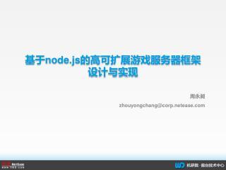 基于 node.js 的高可扩展游戏服务器框架 设计与实现