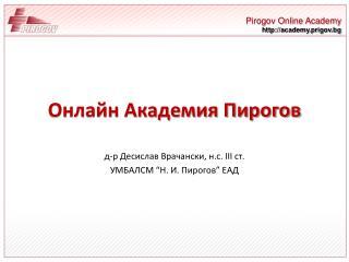 Онлайн Академия Пирогов