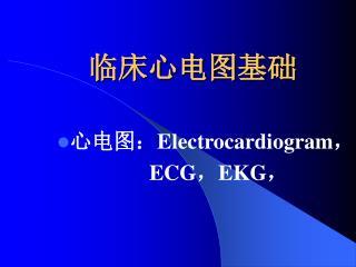 :Electrocardiogram,                  ECG,EKG,
