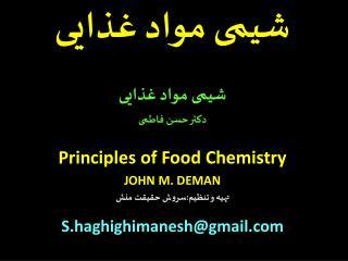 شیمی مواد غذایی شیمی مواد غذایی دکتر حسن فاطمی Principles of Food Chemistry JOHN M. DEMAN