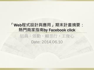 「 Web 程式設計與應用」期末計畫摘要: 熱門商家指南 by Facebook  click