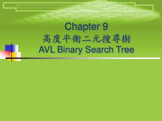Chapter 9   高度平衡二元搜尋樹 AVL Binary Search Tree