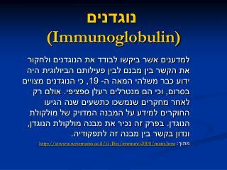 נוגדנים (Immunoglobulin)