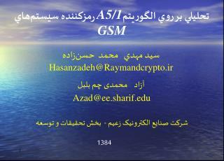 تحليلي بر روي الگوريتم A5/1  رمزكننده سيستمهاي  GSM