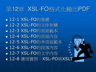 第 12 章   XSL-FO格式化輸出PDF