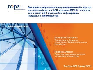 -            EMC Documentum  .