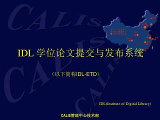 IDL  学位论文提交与发布系统