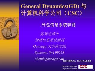 General Dynamics(GD)  与 计算机科学公司( CSC)