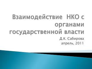 Взаимодействие  НКО с органами государственной власти