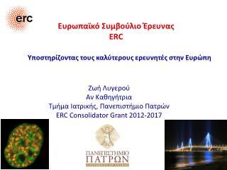 Ευρωπαϊκό Συμβούλιο Έρευνας ERC