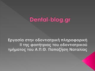 Dental - blog.gr